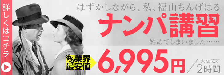 大阪ナンパ講座激安格安