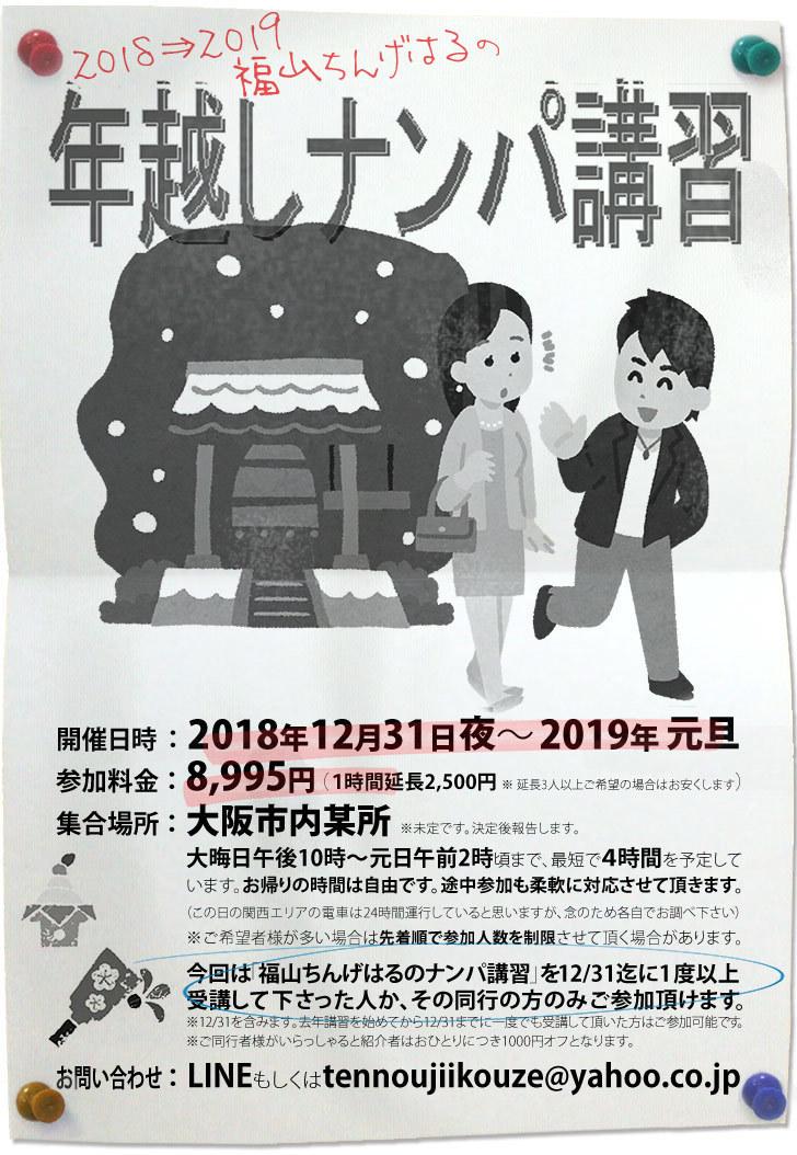 toshikosi_nanpa2018-2019.jpg
